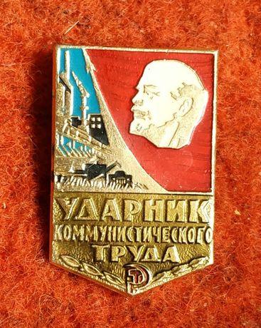 Значек Ударник коммунистического труда СССР
