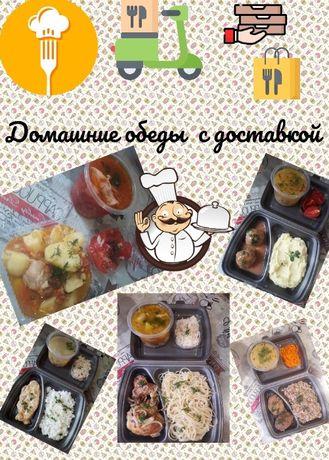 Домашние обеды с доставкой