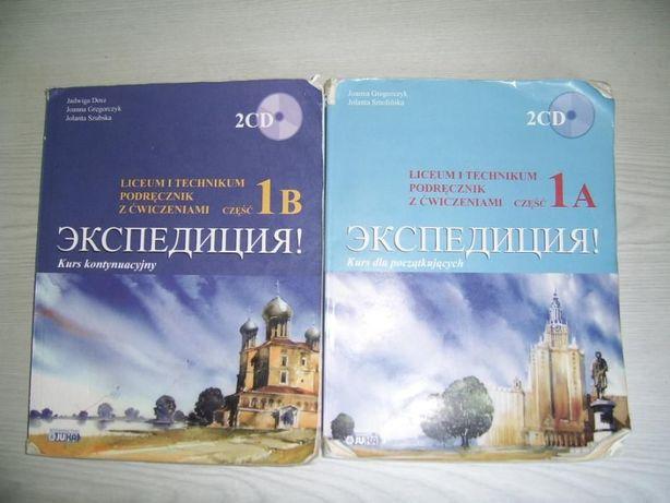 Ekspedycja 1B - język rosyjski dla liceum i technikum