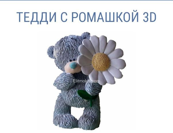 Формы для мыла 3D Пион,Тедди