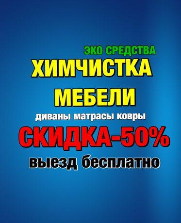 Химчистка Мягкой Мебели Диванов Матрасов Ковролин Чистка Дивана Матрас
