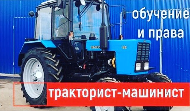 Курсы тракториста,удостоверение