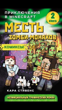 Серия книг про Minecraft, Майнкрафт, Дневник Стива