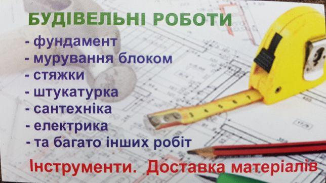 Ремонт Будівельні роботи