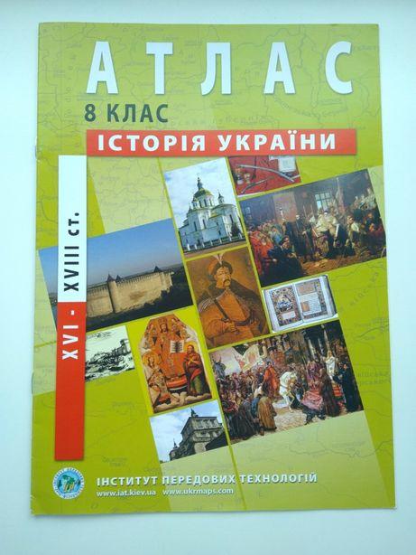 Атлас по истории Украины 8 класс