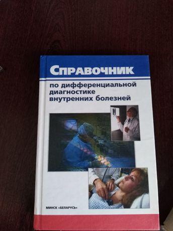 Книга.Справочник по дифдиагностике внутренних болезней.Матвейников Г.П