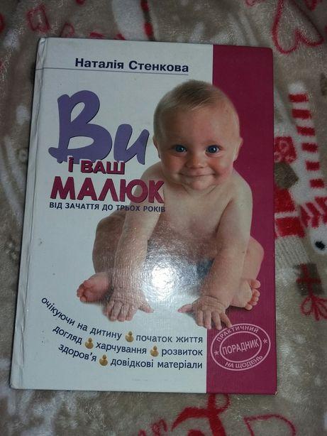Єнциклопедия для будущих мам