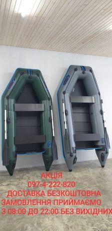 Надувний Моторний човен пвх моторна Авалон AVALON 270 см 950г/м2