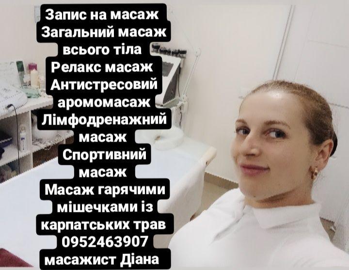 Масаж Загальний ,Антицелюлітний , Розслабляющий Ужгород - изображение 1