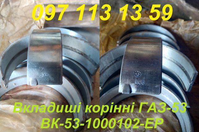 Вкладиші (вкладыши) і кольца до ГАЗ-53 і ЗИЛ-130