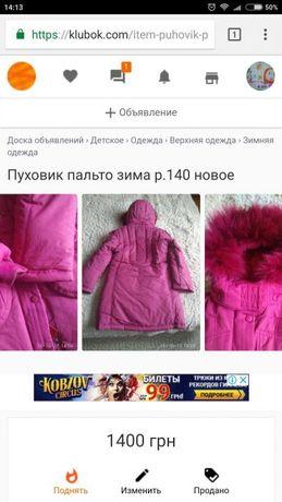 Пуховик пальто р.140 новое!!!