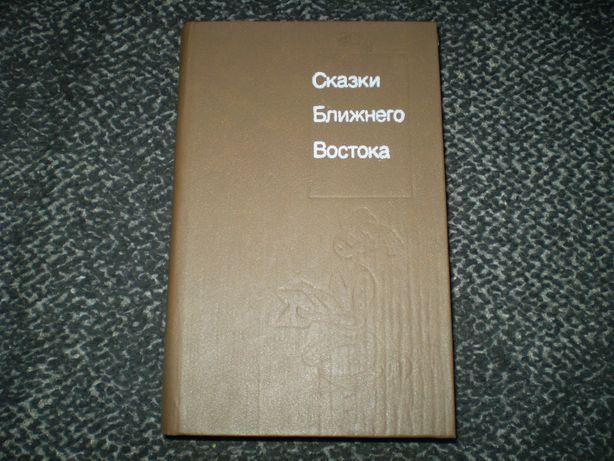 Сказки Ближнего Востока. Составитель С.Добровольская. 1992г.