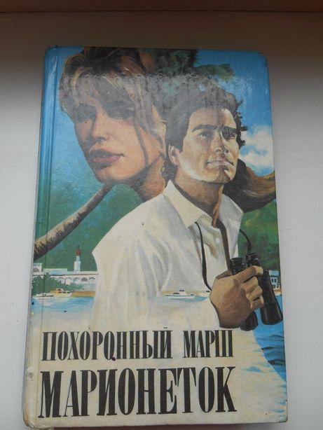 """Книга """"Похоронный марш марионеток """""""
