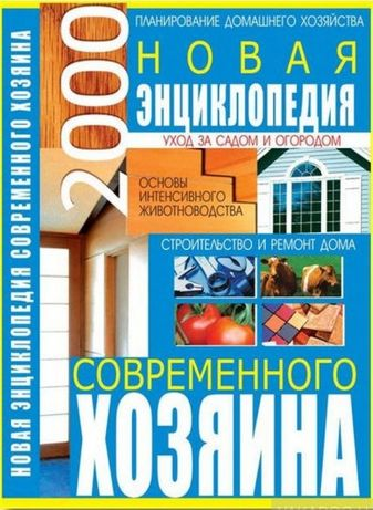 Новая энциклопедия современного хозяина