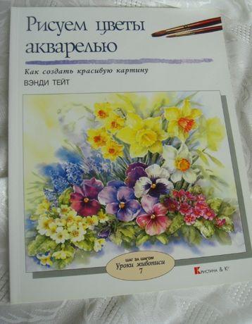 Рэнди Тейт Рисуем цветы акварелью.