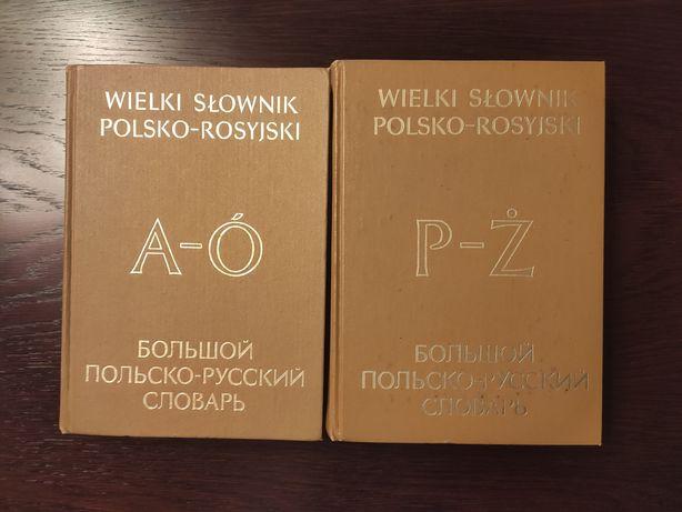 Wielki Słownik Polsko Rosyjski