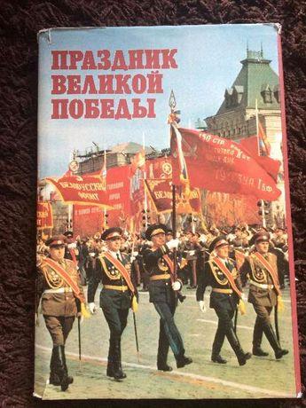 Книга Праздник великой победы 1986 г, фотоальбом