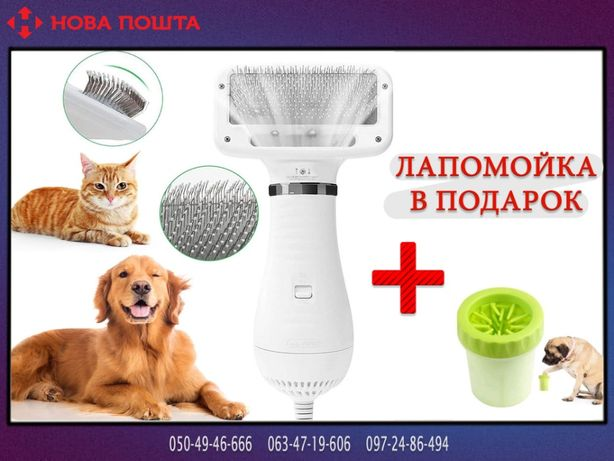 Пылесос расческа для шерсти Pet Grooming Dryer + Лапомойка в подарок!