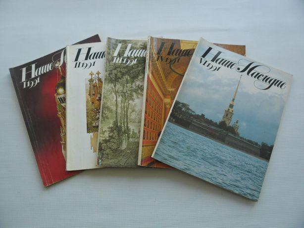 """Журналы """"Наше наследие"""" 1991 год. Номера 1; 2; 3; 4; 6."""