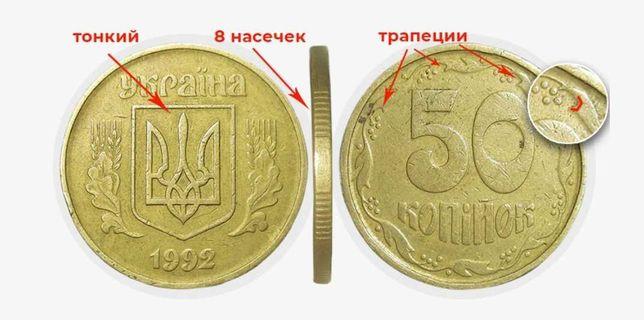 Редкая монета 50 копеек 1992 г. 1АГс. Подарунок День Незалежності