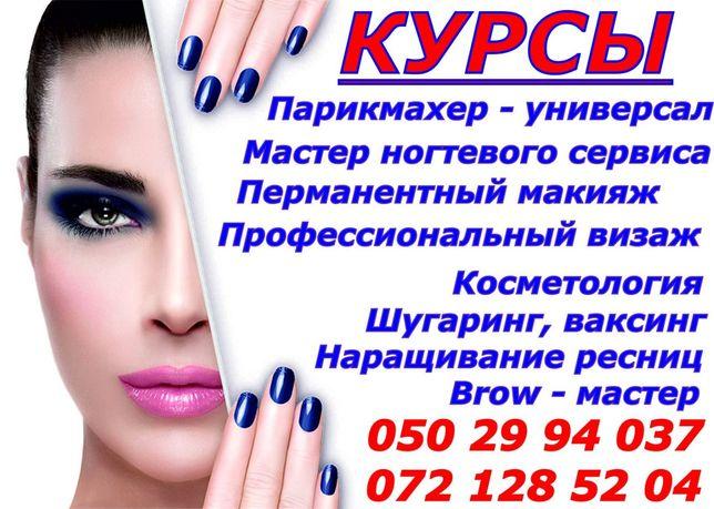 Курсы: парикмахер, маникюр, косметолог, татуаж,визаж, бровист,шугаринг