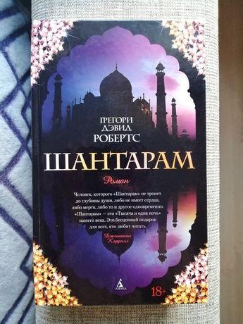 """Книга """"Шантарам"""""""