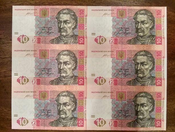 подарок неразрезанный лист купюр 10 грн/ нерозрізаний лист банкнот 6шт