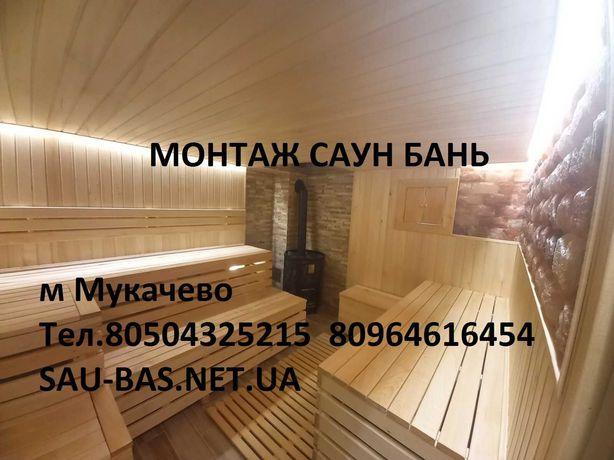 Монтаж Саун та Бань
