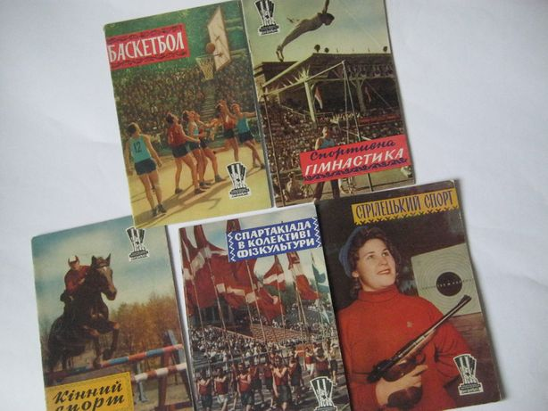 5 небольших книг СССР - тематика спорт