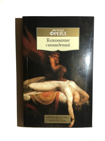 Книга «Толкование сновидений» Зигмунд Фрейд