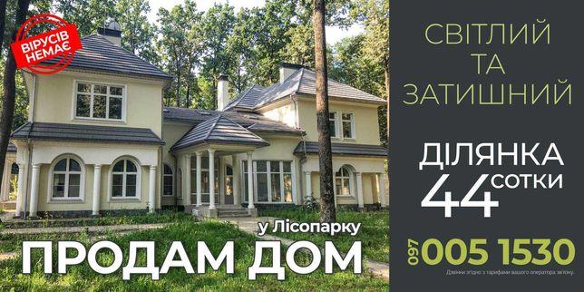 Лучший дом в Лесопарке - ВОЗМОЖЕН ОБМЕН !!!