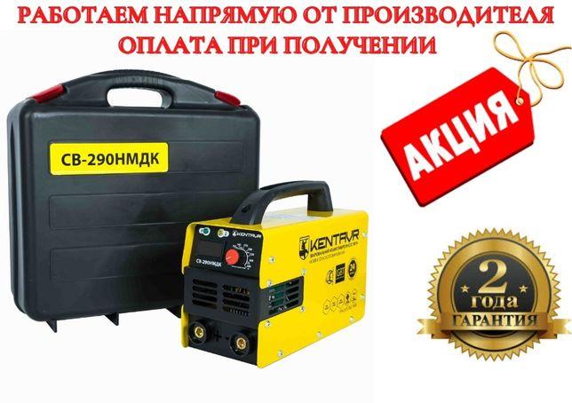 Акция!! Сварочный Аппарат Инвертор Кентавр СВ-290НМДK Сварка