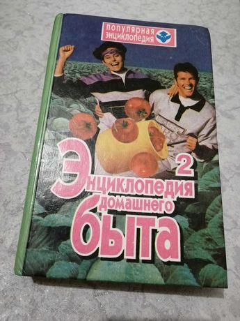 Книга книжка Энциклопедия домашнего быта