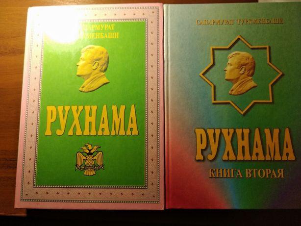 Книга Рухнама, Сапармурат Туркменбаши
