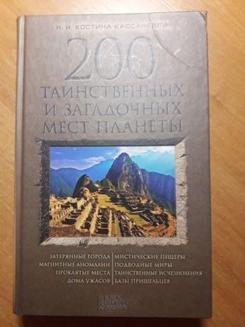 """Книга """"200 таинственных и загадочных мест планеты"""""""