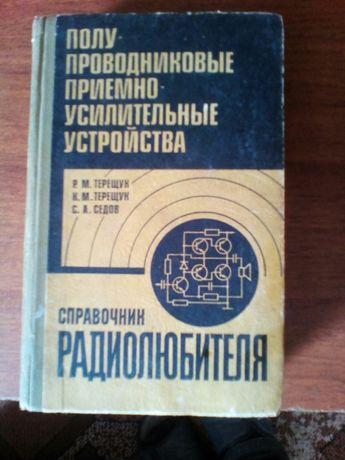 Справочник радиолюбителя.