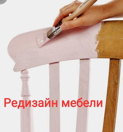 Редизайн мебели ( перекраска, реставрация)