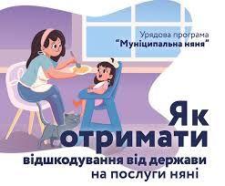 Муніципальна (муниципальная ) няня