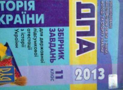 ДПА 2013 Збірник завдань по історії України 11клас /история
