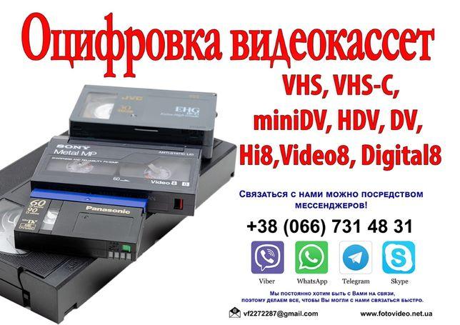 Оцифровка видеокассет. Принимаем Заказы по Всей Украине.