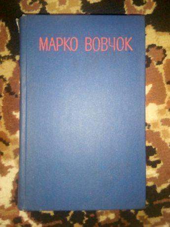 Марко Вовчок 3 з 3 томів