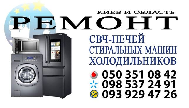 Ремонт холодильников Виноградарь Сырец Нивки Святошин Академгород КПИ