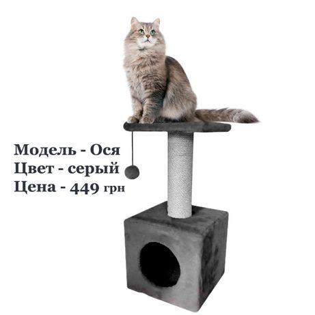 Когтеточка для котов (дряпка) с домиком. Лежанка для котов. ZDEK-220