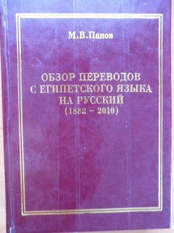 Панов М. В. Обзор переводов с египетского языка на русский (1882-2010)