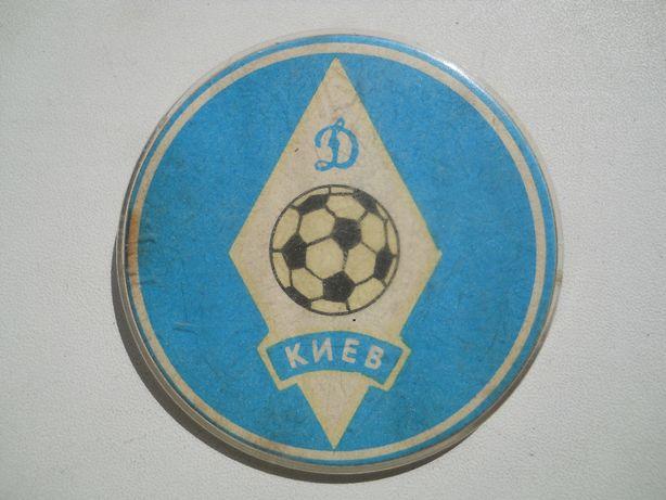 Динамо Киев значок СССР пластмасса