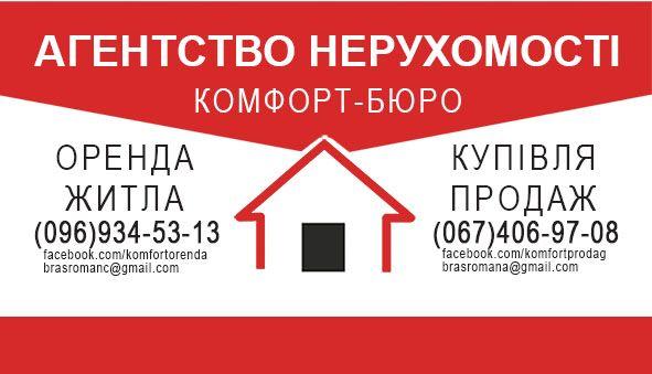 Послуги агентства нерухомості