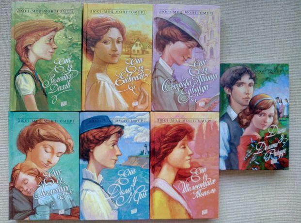 """Монтгомері """"Енн із.."""" 7 книг (новые на подарок)"""