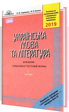 Українська мова та література. Авраменко