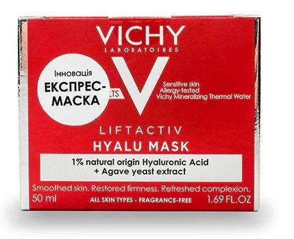 Экспресс-маска Vichy Liftactiv Hyalu Mask Антивозрастная с гиалуроново