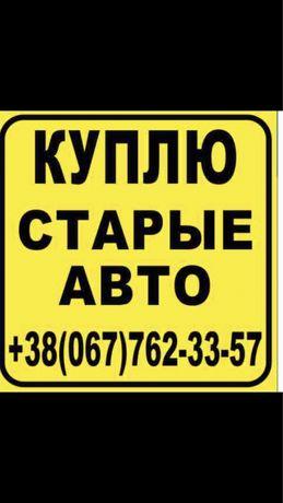 Куплю старые авто Б-днестровский